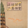 Woodblock print of a tall tower with Japanese text