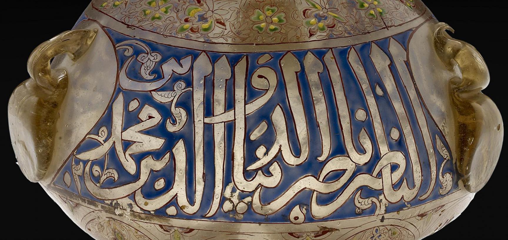 Islamic lamp (detail)