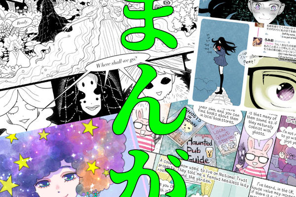 Image depicting Japanese comic pages and green vertical Japanese writing