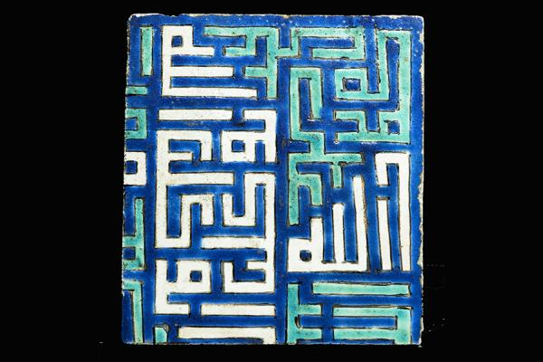 square tile decorated with holy names ashmolean