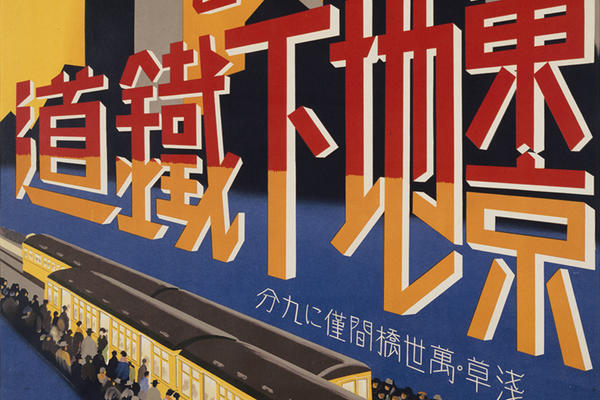 A modern, colourful lithograph poster of a train pulling into a Tokyo subway station with crowds of people on the platform