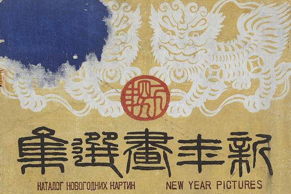 Nianhua or New Year Print Book Cover China