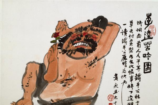 Yongyu Huang (b. 1924) – Li Kui Reciting Poetry With Difficulty – EA1995.198